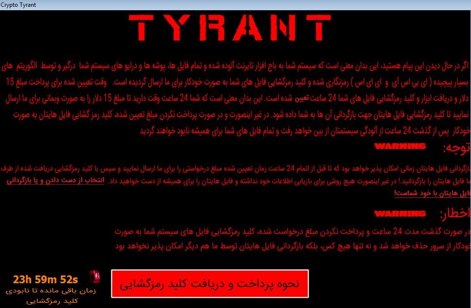 Tyrant ransom note
